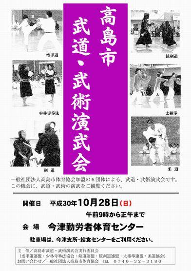 演武会ポスター案-1.jpg